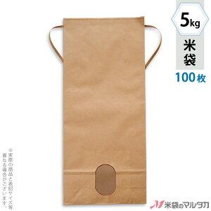 米袋 KH-0801 マルタカ クラフト 無地 窓付 角底 5kg用紐付 100枚【米袋 5kg】【おトクな100枚セット】