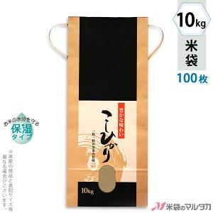 米袋 KHP-004 マルタカ クラフトSP 保湿タイプ こしひかり 円楽 窓付 角底 10kg用紐付 100枚【米袋 10kg】【おトクな100枚セット】