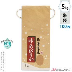 米袋 KHP-017 マルタカ クラフトSP 保湿タイプ 北海道産ゆめぴりか こな雪 窓付 角底 5kg用紐付 100枚【米袋 5kg】【おトクな100枚セット】