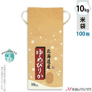 米袋 KHP-017 マルタカ クラフトSP 保湿タイプ 北海道産ゆめぴりか こな雪 窓付 角底 10kg用紐付 100枚【米袋 10kg】【おトクな100枚セット】