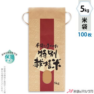 米袋 KHP-019 マルタカ クラフトSP 保湿タイプ 特別栽培米 愛情SP(銘柄なし) 窓付 角底 5kg用紐付 100枚【米袋 5kg】【おトクな100枚セット】