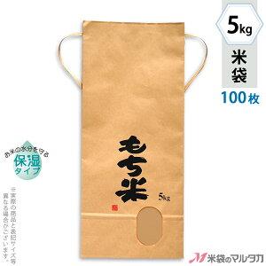 米袋 KHP-400 マルタカ クラフトSP 保湿タイプ もち米 田舎だより 5kg用紐付 100枚【米袋5kg】【おトクな100枚セット】