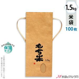 米袋 KHP-400 マルタカ クラフトSP 保湿タイプ もち米 田舎だより1.5kg用紐付 100枚【米袋1kg】【おトクな100枚セット】
