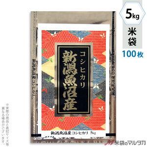 米袋 アルミ フレブレス 魚沼産コシヒカリ つどい 5kg 100枚セット MA-3310