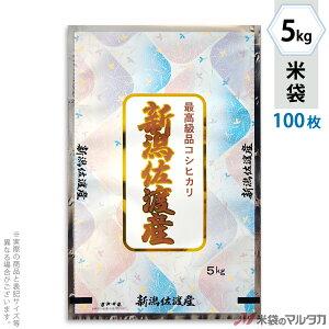 米袋 アルミ フレブレス 佐渡産コシヒカリ 5kg 100枚セット MA-3410