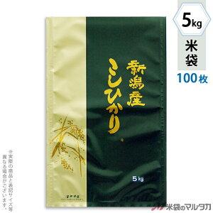 米袋 アルミ フレブレス 新潟産こしひかり DX 5kg 100枚セット MA-3610