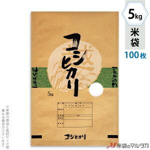 米袋 クラフト フレブレス コシヒカリ 稲雀 5kg 100枚セット MC-3110