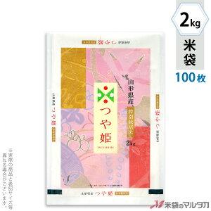 米袋 雲龍和紙 フレブレス 特別栽培米 山形産つや姫 華やか 2kg 100枚セット MK-0008