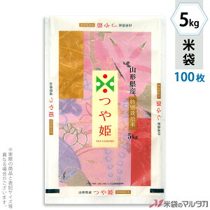 米袋 雲龍和紙 フレブレス 特別栽培米 山形産つや姫 華やか 5kg 100枚セット MK-0008