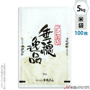米袋 雲龍和紙 フレブレス コシヒカリ 垂穂逸品 5kg 100枚セット MK-0010
