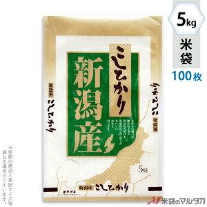 米袋 雲龍和紙 フレブレス 新潟産こしひかり 緑青 5kg 100枚セット MK-0350