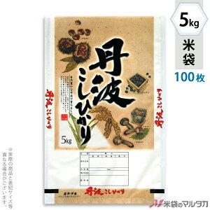 米袋 マットラミ フレブレス 丹波産こしひかり 丹波の恵 5kg 100枚セット MN-0006