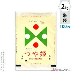 米袋 マットラミ フレブレス 特別栽培米 山形産つや姫 TSUYAHIME-1 2kg 100枚セット MN-0031