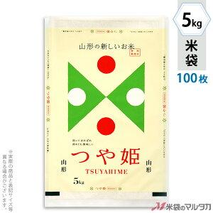 米袋 マットラミ フレブレス 特別栽培米 山形産つや姫 TSUYAHIME-1 5kg 100枚セット MN-0031