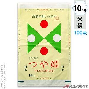 米袋 マットラミ フレブレス 特別栽培米 山形産つや姫 TSUYAHIME-1 10kg 100枚セット MN-0031
