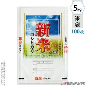 米袋 ラミ フレブレス 新米コシヒカリ 輝きの大地 5kg 100枚セット MN-0033