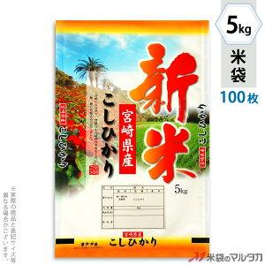 米袋 ラミ フレブレス 新米宮崎産こしひかり フェニックス 5kg 100枚セット MN-0034