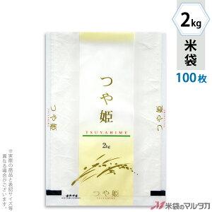米袋 ラミ フレブレス つや姫 つややか 2kg 100枚セット MN-0035