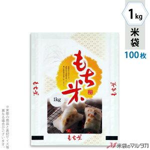 米袋 ラミ フレブレス もち米 もち日和 1kg 100枚セット MN-0041