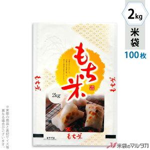 米袋 ラミ フレブレス もち米 もち日和 2kg 100枚セット MN-0041