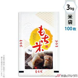 米袋 ラミ フレブレス もち米 もち日和 3kg 100枚セット MN-0041