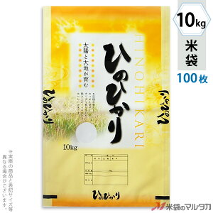 米袋 ラミ フレブレス ひのひかり 晴々 10kg 100枚セット MN-0068