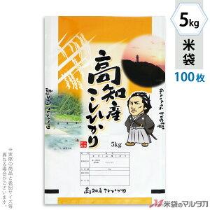 米袋 ラミ フレブレス 高知産こしひかり 龍馬 5kg 100枚セット MN-0071