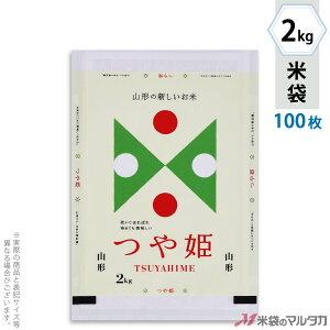 米袋 マットラミ フレブレス 山形産つや姫 TSUYAHIME-6 2kg 100枚セット MN-0082
