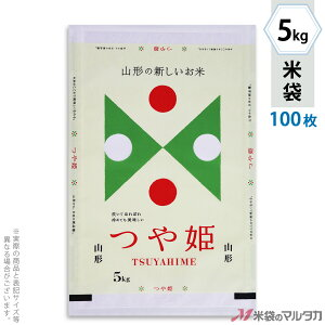 米袋 マットラミ フレブレス 山形産つや姫 TSUYAHIME-6 5kg 100枚セット MN-0082