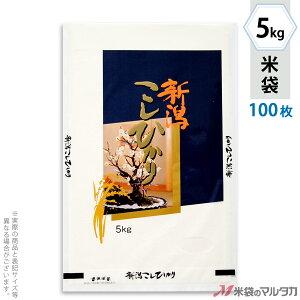 米袋 ラミ フレブレス 新潟産こしひかり 梅ヶ枝 5kg 100枚セット MN-2030