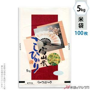 米袋 ラミ フレブレス 富山産こしひかり 浮舟 5kg 100枚セット MN-2040