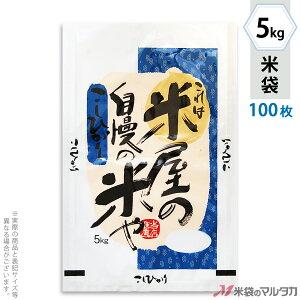 米袋 ラミ フレブレス こしひかり 米屋自慢 5kg 100枚セット MN-2070