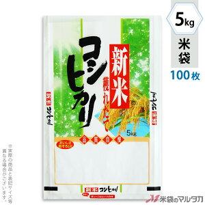 米袋 ラミ フレブレス 新米コシヒカリ きらめき 5kg 100枚セット MN-2530