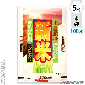 米袋 ラミ フレブレス 新米コシヒカリ 米屋厳撰 5kg 100枚セット MN-2600