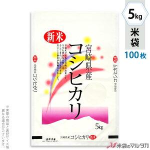米袋 ラミ フレブレス 新米宮崎産コシヒカリ はつだより 5kg 100枚セット MN-2690