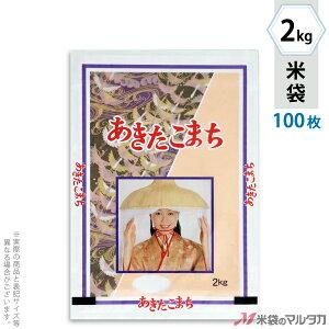 米袋 ラミ フレブレス あきたこまち 鶴 2kg 100枚セット MN-4130