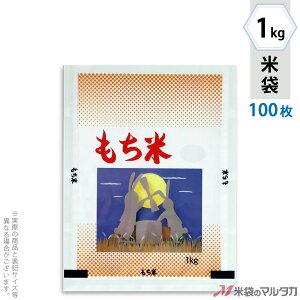 米袋 ラミ フレブレス もち米 うさぎ 1kg 100枚セット MN-4340