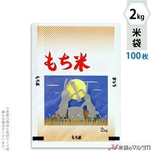 米袋 ラミ フレブレス もち米 うさぎ 2kg 100枚セット MN-4340