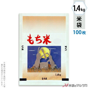 米袋 ラミ フレブレス もち米 うさぎ 1.4kg 100枚セット MN-4340
