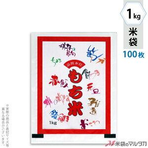 米袋 ラミ フレブレス もち米 祭事 1kg 100枚セット MN-4360