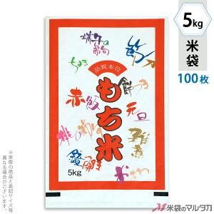 米袋 ラミ フレブレス もち米 祭事 5kg 100枚セット MN-4360