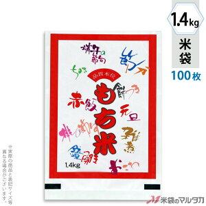 米袋 ラミ フレブレス もち米 祭事 1.4kg 100枚セット MN-4360