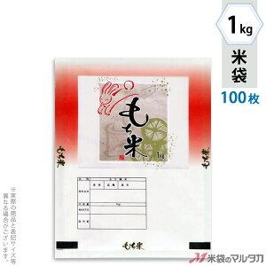 米袋 ラミ フレブレス もち米 はねうさぎ 1kg 100枚セット MN-4380
