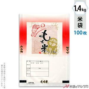 米袋 ラミ フレブレス もち米 はねうさぎ 1.4kg 100枚セット MN-4380