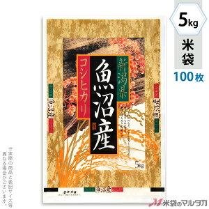 米袋 ラミ フレブレス 魚沼産コシヒカリ 万寿 5kg 100枚セット MN-5000