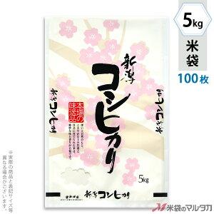 米袋 ラミ フレブレス 新潟産コシヒカリ 雪ざくら 5kg 100枚セット MN-5020