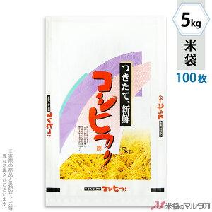 米袋 ラミ フレブレス コシヒカリ 秋稲 5kg 100枚セット MN-5090