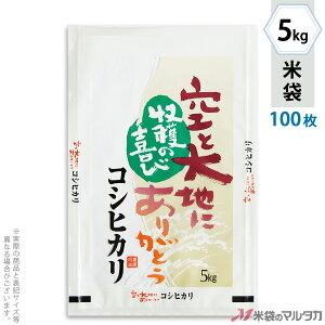 米袋 ラミ フレブレス コシヒカリ 感謝 5kg 100枚セット MN-5100
