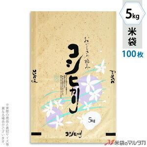 米袋 ラミ フレブレス コシヒカリ 白い花 5kg 100枚セット MN-5500