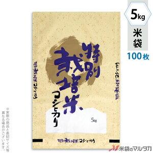 米袋 ラミ フレブレス 特別栽培米コシヒカリ 丹精 5kg 100枚セット MN-5511